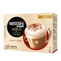 Nestle 雀巢 馆藏系列卡布奇诺 速溶咖啡 231g  *2件