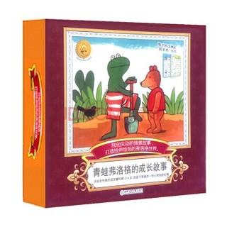 《青蛙弗洛格的成长故事》 第一辑(礼盒装)含12本书、3张贴纸、2张挂图
