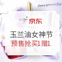 京东女神节 OLAY玉兰油 蝶变新肌预售专场