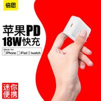 BASEUS 倍思 苹果USB-C充电器PD18W 白色