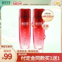 预售 : INOHERB 相宜本草 红石榴鲜活亮白嫩肤水 120ml*2瓶