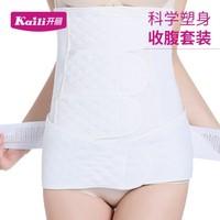 Kaili 开丽 孕产妇收腹带2件套