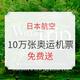 17日12点:下个月抢了!10万张日航日本国内段奥运机票免费送 3/17开放预约