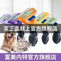 富美内特梳子FURminator猫梳子短毛小型猫≤4.5kg *2件