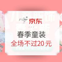 京东 儿童服饰春上新 白菜专场