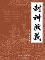 《封神演义》 (博采经典•十大古典畅销小说)