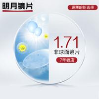 明月镜片 1.70高折射率非球面 2片装 + 200元内镜框任选