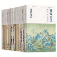 京东PLUS会员:《给孩子讲中国历史》(套装共10册赠10张拉页)