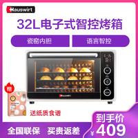 海氏(Hauswirt)电烤箱 i3 搪瓷智能烤箱家用烘焙小型多功能全自动32L升大容量电烤箱