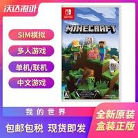 任天堂 Switch游戏 NS 我的世界 基岩版 MINECRAF 中文 顺丰发货