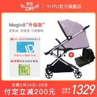 yuyu悠悠八代玫瑰金钻高景观婴儿推车可坐可躺宝宝婴儿车轻便伞车遛娃神器 magic8-粉紫色