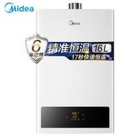 Midea 美的 JSQ30-16WH5D 燃气热水器 16L