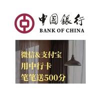 限深圳地区 中国银行  快捷支付送积分