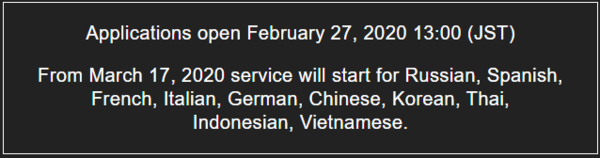 3月抢了!10万张日航日本国内段奥运机票免费送