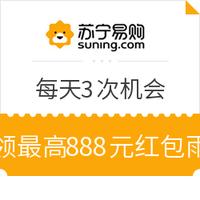 苏宁易购 焕新红包雨抢888元现金券 每天3次机会