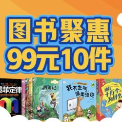 京东 自营图书促销会场