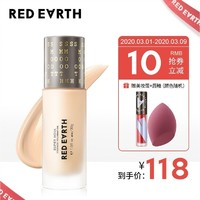 red earth 红地球 草本精华粉底液 30g+唇釉+美妆蛋
