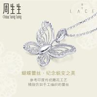 周生生Pt950铂金LACE蕾丝系列蝴蝶白金吊坠女款