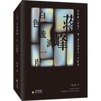 白色流淌一片(2册) 蒋峰