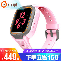 小寻 运动4G儿童手表 S3 移动联通电信4G全网通电话手表 实时定位 态链 粉色