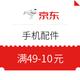 优惠券码:京东 手机配件 满49-10元优惠券 先领个券防身再看看