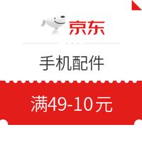 京东 手机配件 满49-10元优惠券