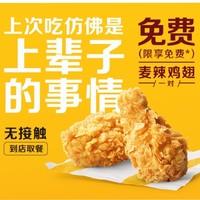 麦当劳 麦辣鸡翅 免费领