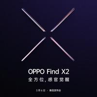 OPPO Find X2 5G 手机