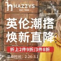 苏宁易购 HAZZYS哈吉斯 男女装焕新直降