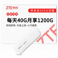 中兴(ZTE)移动随身wifi三网4g无线路由器插卡无限随行车载无线上网卡托笔记本无线网卡mifi
