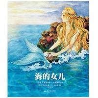 《幻想国·大师彩绘本:海的女儿·安徒生童话集》 Kindle 电子书