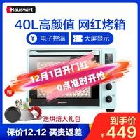 Hauswirt/海氏 C40电烤箱 家用商用烘焙 多功能微电脑式上下独立调温热风循环低温发酵智能大容量