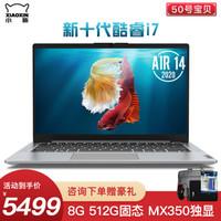联想小新air14 2020款全新十代酷睿i7金属超轻薄笔记本电脑i7-1065G7 8G 512G MX350定制 星月银