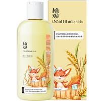 植观(Nattitude)小麦二合一洗发沐浴露200g 小孩宝宝婴儿洗护2合1滋养呵护洗发水
