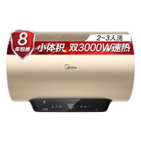 美的(Midea)60升电热水器3000W双管速热700mm小体积 出水断电健康抑菌WIFI智控F6030-JH5(HEY)