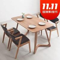 天米 TIMI 北欧白橡实木餐桌椅组合 (一桌四椅)