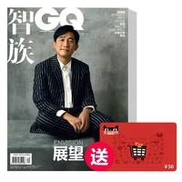 《智族GQ》杂志 订阅半年6期