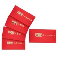 烟雨集 新年创意红包 镂空款10只装