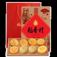 限地区:DXC 稻香村 年货礼盒 京八件糕点 800g