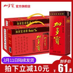 加多宝招聘_加多宝旗舰店凉茶饮料250ml*16盒*2箱整箱夏季植物饮料量贩装凉茶 ...