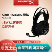 金士顿(Kingston) HyperX暴风专业FPS电竞游戏耳机绝地求生吃鸡头戴式耳麦有线听声辩位 黑鹰S杜比7.1耳机