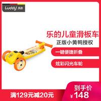 乐的一键折叠小黄鸭儿童滑板车三轮2-8岁闪光轮男女小孩溜溜车滑滑踏板车 *9件
