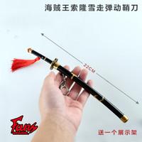 自生草 海贼王索隆佩刀模型 22cm/合金材质/弹动带鞘