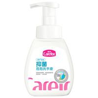 爱护(Carefor)宝宝泡沫洗手液250ml