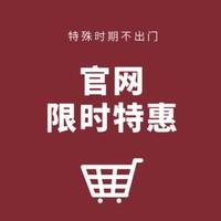 无印良品中国官网 食品饮料 限时特惠