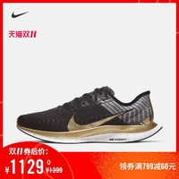 Nike 耐克官方NIKE PEGASUS TURBO 2 男子跑步鞋CQ4811