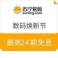 苏宁易购 全民焕新节 数码会场