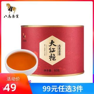 八马茶叶 武夷山岩茶大红袍茶叶正宗乌龙茶自饮散装罐装80克 *3件