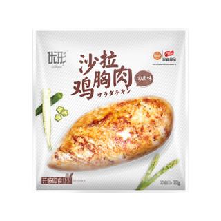 ishape 优形 速食沙拉鸡胸肉 3种口味 100g*9袋 (新奥尔良味*3+烧烤味*3+烟熏味*3)