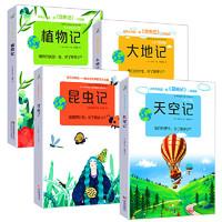 《法布尔科学名著系列:天空记+昆虫记+大地记+植物记》套装共4册